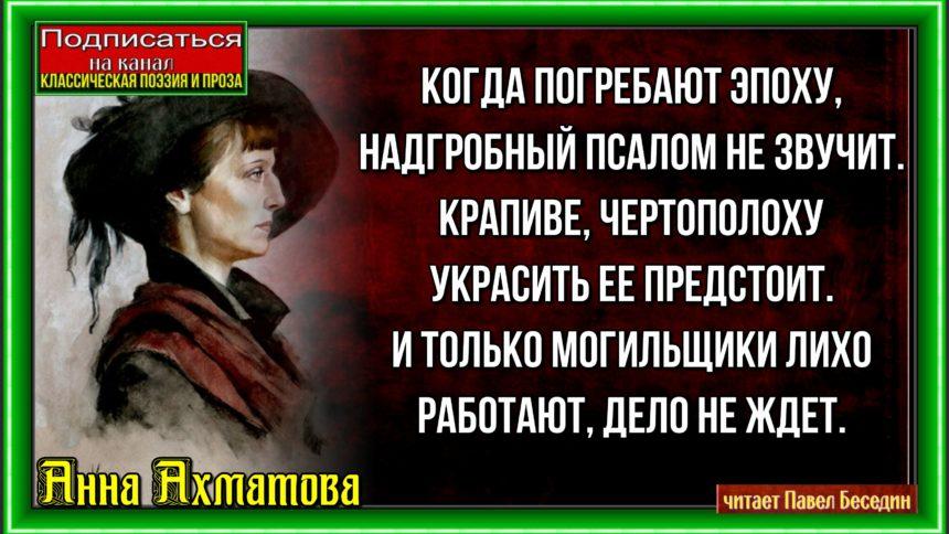 Когда погребают эпоху Анна Ахматова читает Павел Беседин