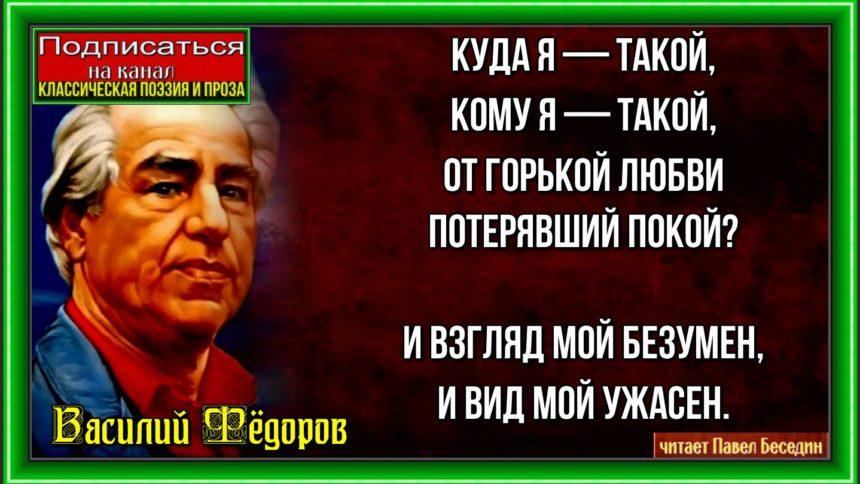 Куда я такой Василий Фёдоров читает Павел Беседин