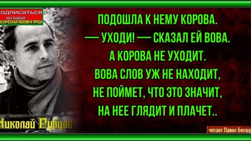 Мальчик Вова. Николай Рубцов. читает Павел Беседин.