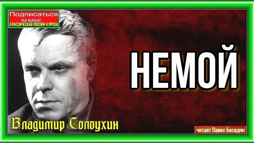 Немой— Владимир Солоухин