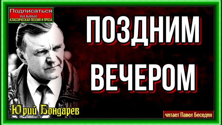 Поздним вечером —Юрий Бондарёв — читает Павел Беседин