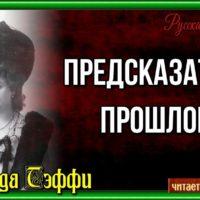 Предсказатель прошлого—Надежда Тэффи —читает Павел Беседин