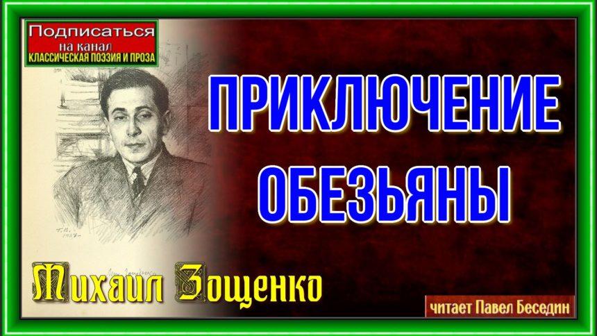 Приключение обезьяны Михаил Зощенко. читает Павел Беседин