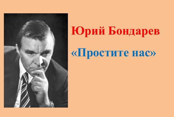 Простите нас —Юрий Бондарёв