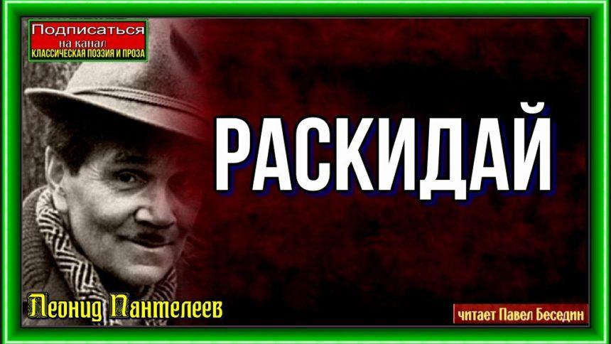 Раскидай — Леонид Пантелеев—читает Павел Беседин