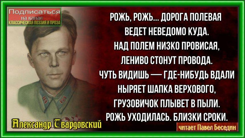 Рожь —Александр Твардовский —читает Павел Беседин