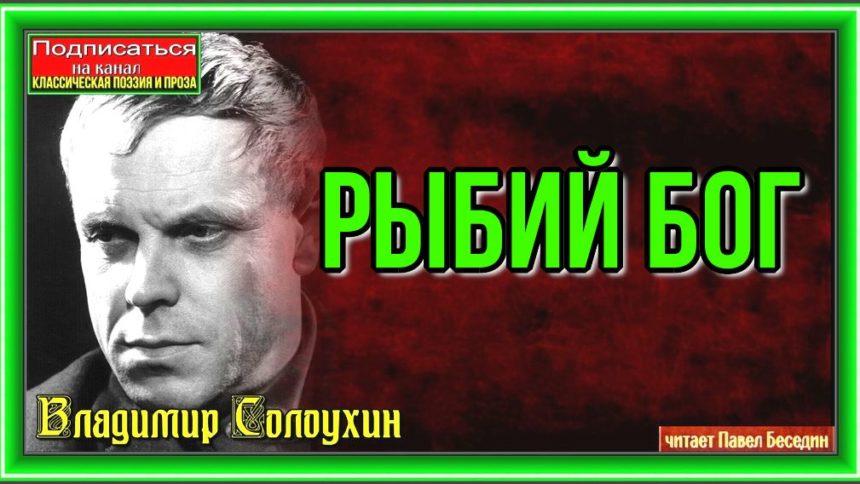 Рыбий бог— Владимир Солоухин