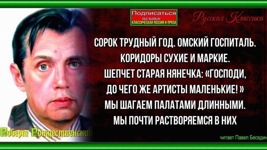 Сорок трудный год Роберт Рождественский читает Павел Беседин