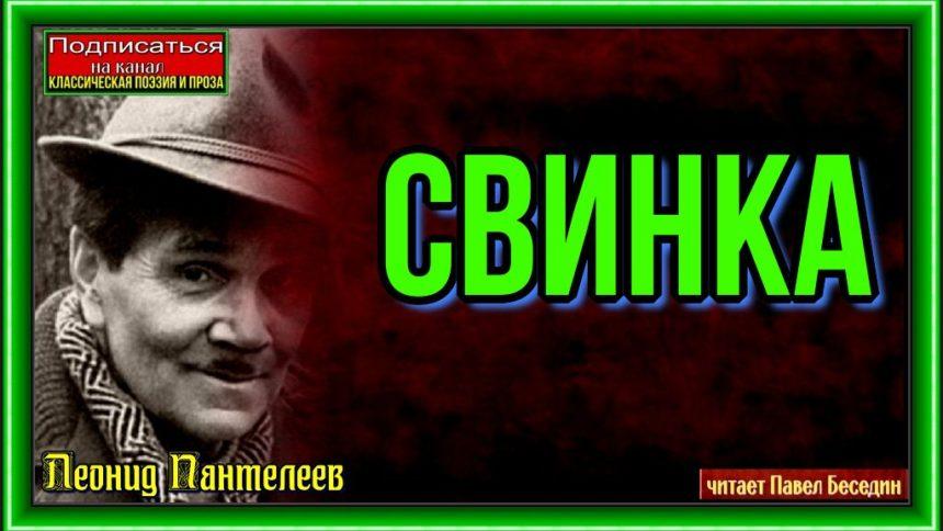 Свинка Леонид Пантелеев читает Павел Беседин