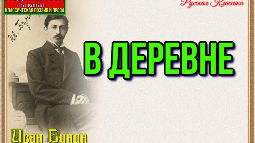 В деревне Иван Бунин читает Павел Беседин