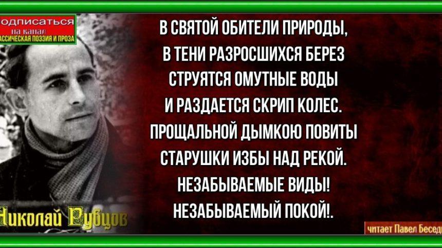 В святой обители природы Николай Рубцов читает Павел Беседин