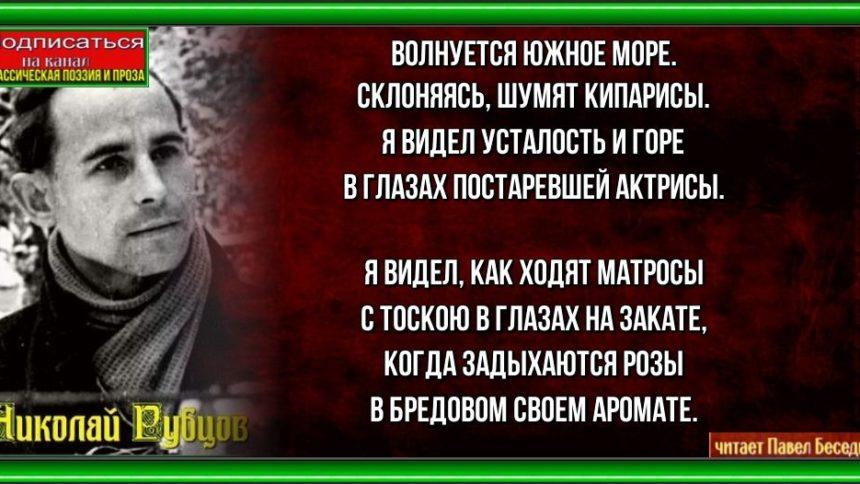 Волнуется южное море Николай Рубцов - читает Павел Беседин