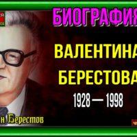 БИОГРАФИЯ ВАЛЕНТИНА БЕРЕСТОВА