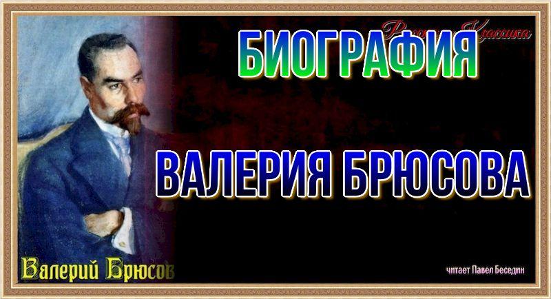 Биография Валерия Брюсова