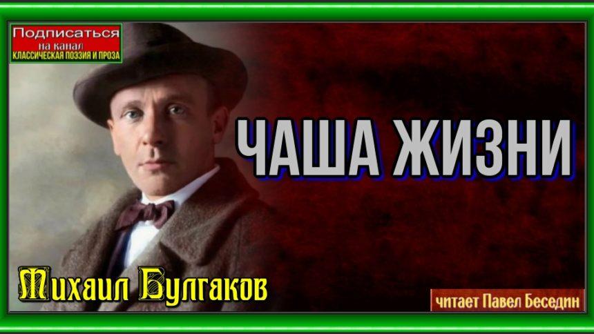 Чаша жизни Михаил Булгаков читает Павел Беседин