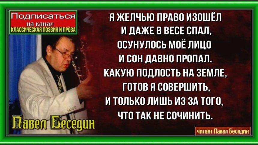 Душа завистника— Павел Беседин