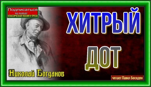 Хитрый дот Николай Богданов читает Павел Беседин