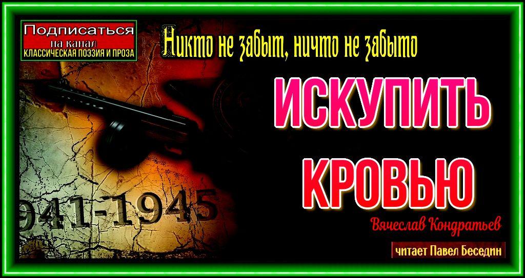 Искупить кровью— Вячеслав Кондратьев