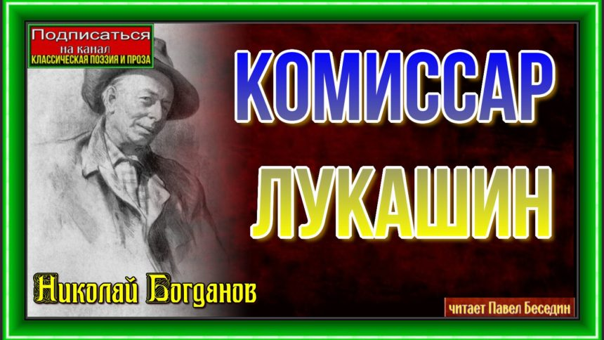 Комиссар Лукашин—Николай Богданов— читает Павел Беседин