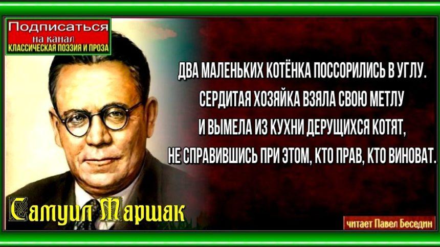 Котята Самуил Маршак читает Павел Беседин