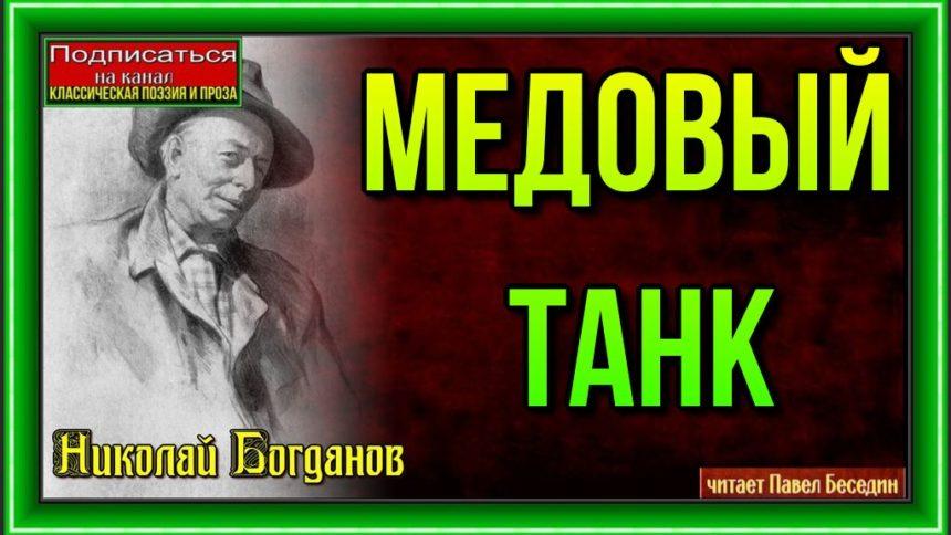 Медовый танк Николай Богданов читает Павел Беседин