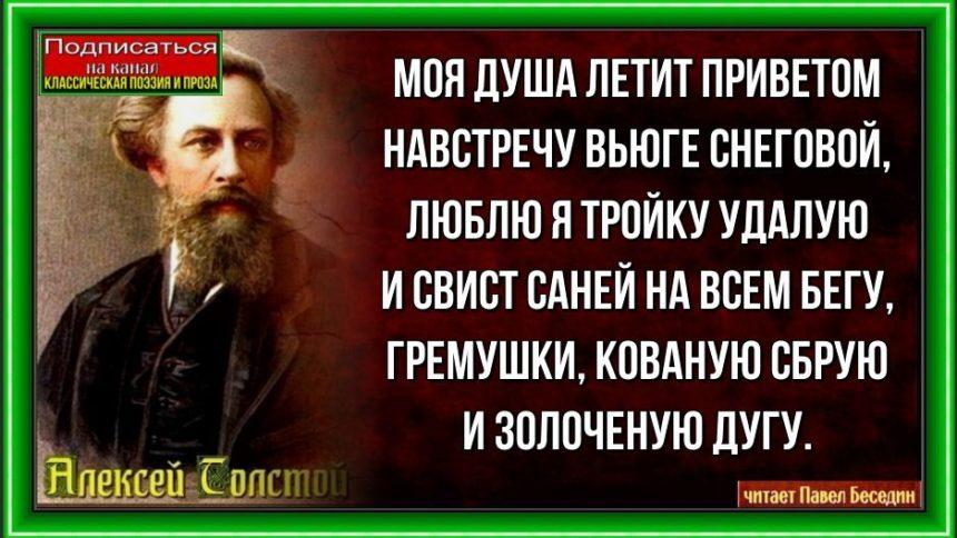 Моя душа летит приветом —Алексей Толстой—читает Павел Беседин