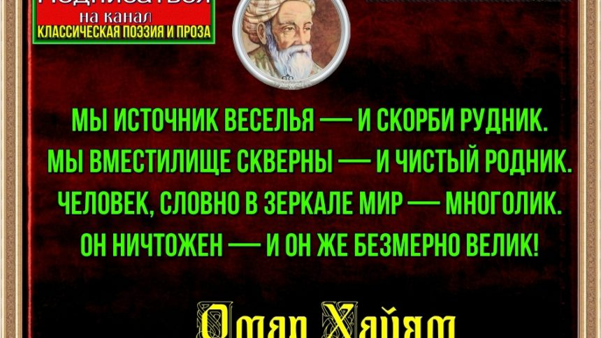 Мы источник веселья и скорби родник Омар Хайям читает Павел Беседин
