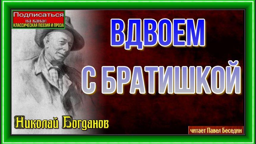 Вдвоем с братишкой—Николай Богданов—читает Павел Беседин