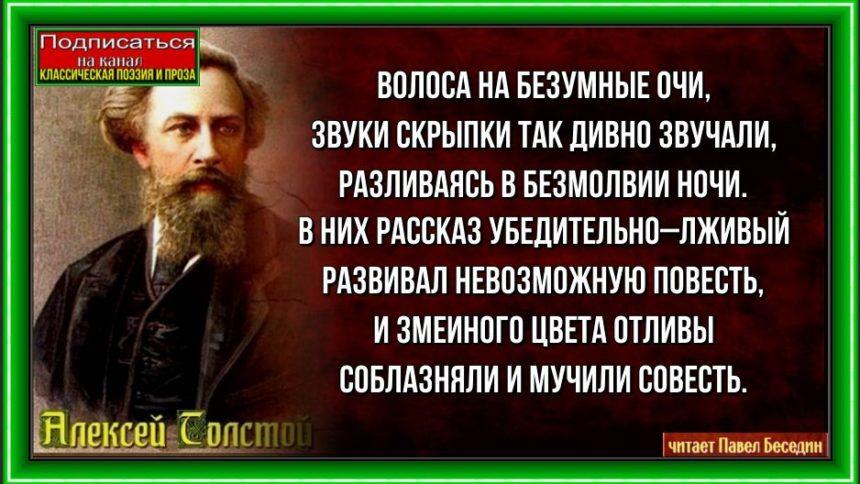 Волоса на безумные очи —Алексей Толстой—читает Павел Беседин
