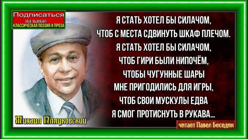 Силач Михаил Пляцковский читает Павел Беседин