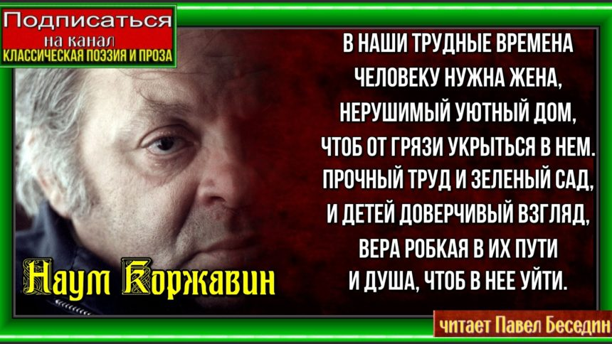 В наши трудные времена — Наум Коржавин— читает Павел Беседин