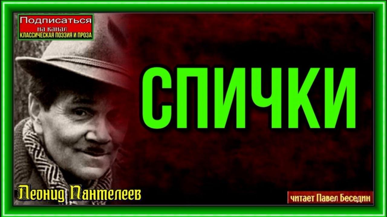 Спички —Леонид Пантелеев —читает Павел Беседин