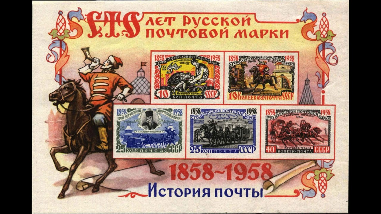 Сто почтовых марок —Леонид Пантелеев —читает Павел Беседин