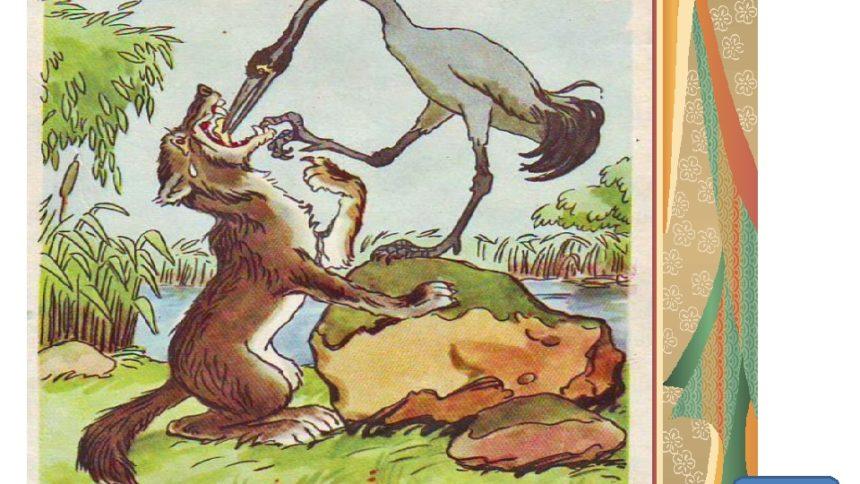 Волк и журавль —Лев Толстой— читает Павел Беседин