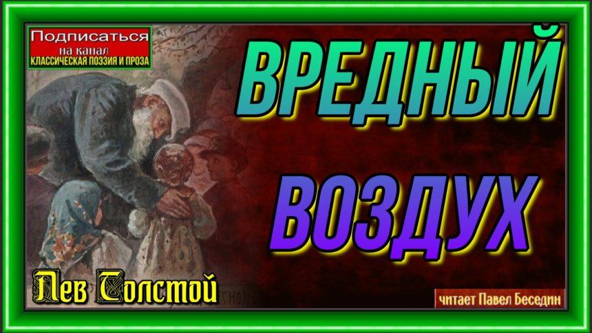 Вредный воздух Лев Толстой читает Павел Беседин