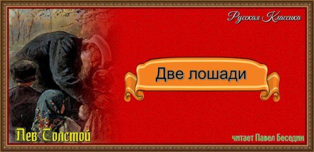 Две лошади Лев Толстой читает Павел Беседин