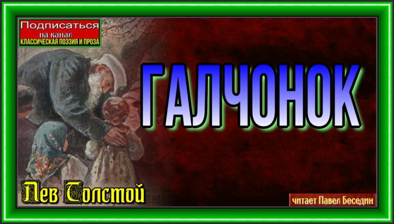 Галчонок Лев Толстой читает Павел Беседин