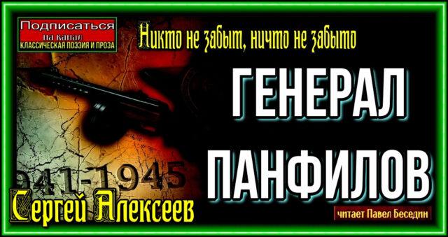 Генерал Панфилов—Сергей Алексеев— читает Павел Беседин