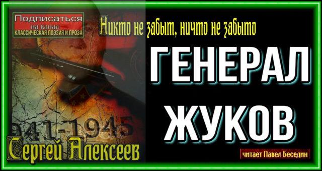 Генерал жуков Сергей Алексеев читает павел беседин