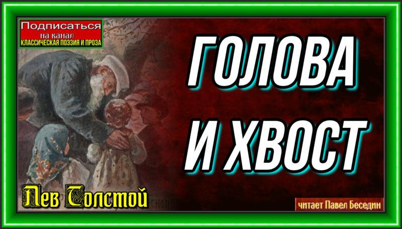 Голова и хвост Лев Толстой читает Павел Беседин
