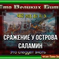 Морское сражение у острова Саламин 480 год до нашей эры