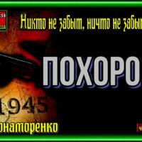 Похоронка —Елена Понаморенко—Рассказы о войне—читает Павел Беседин