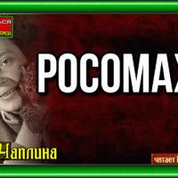 Росомаха — Вера Чаплина  —читает Павел Беседин
