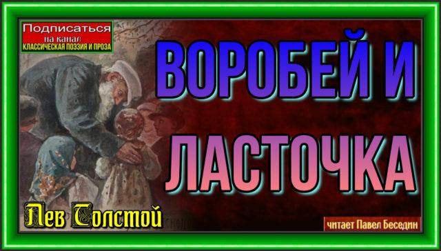 Воробей и Ласточка — Лев Толстой —читает Павел Беседин