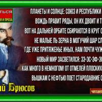 ЗСФСР. Валерий Брюсов. читает Павел Беседин
