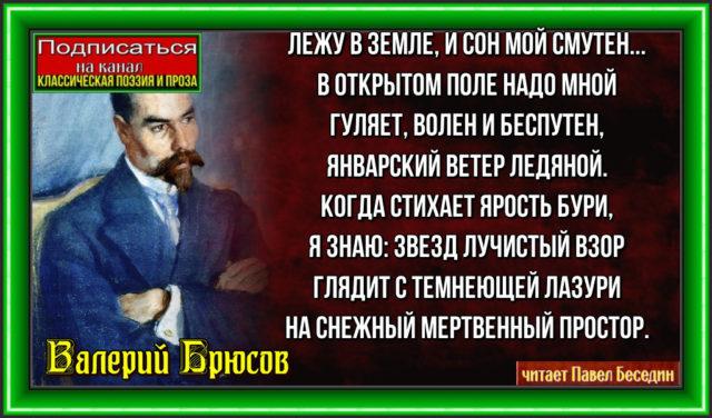 Зерно. Валерий Брюсов. читает Павел Беседин