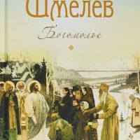 Богомолье — Шмелев