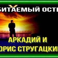 Обитаемый остров Аркадий и Борис Стругацкие глава 1 читает Павел Беседин