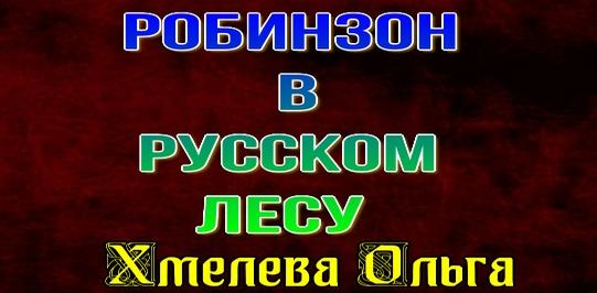Робинзон в русском лесу – Хмелева Ольга