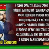 Сонет.Валерий Брюсов. читает Павел Беседин